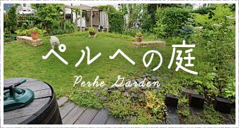 ペルヘの庭